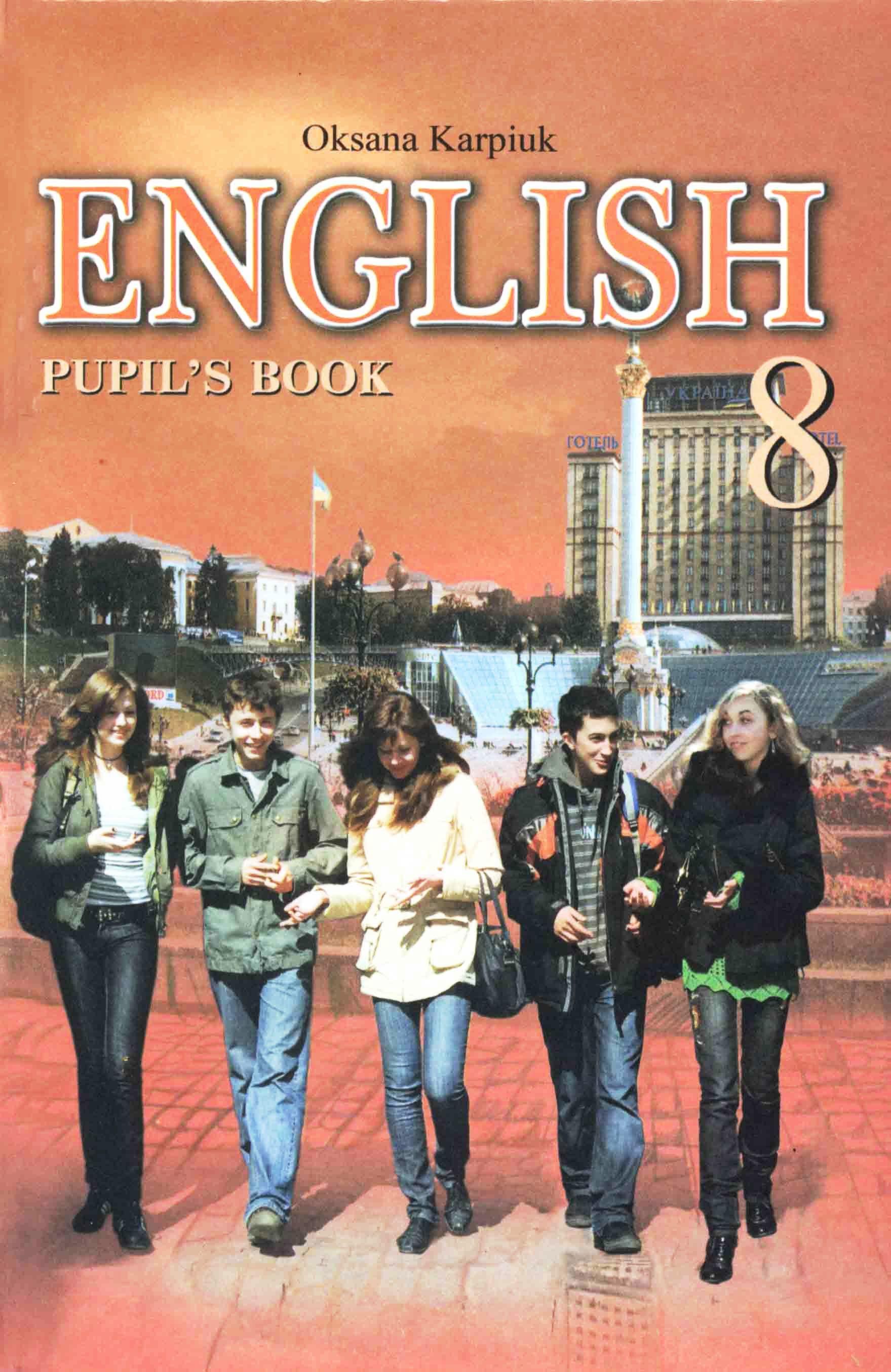 Английскому языку 8 класс карпюк о д 20